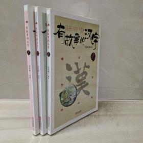 有故事的汉字  3册