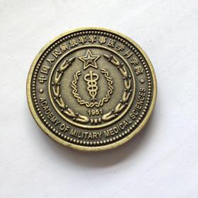 军事医学科学院纪念铜章 直径48毫米