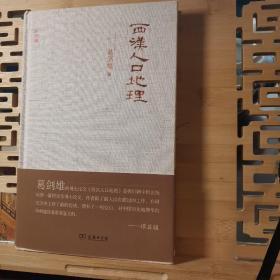 西汉人口地理