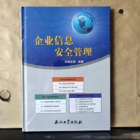 企业信息安全管理(未拆塑封)