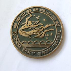 早期铜章 首届中国丝绸之路节1992兰州 直径5厘米