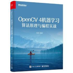 OpenCV 4机器学习算法原理与编程实战9787121408304