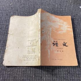 全日制十年制学校初中课本适用本 语文 第五册
