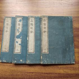 和刻本  《山阳诗钞》4册全    日本汉学大师赖山阳所著汉作集    明治12年(1879年)刻成【210428】