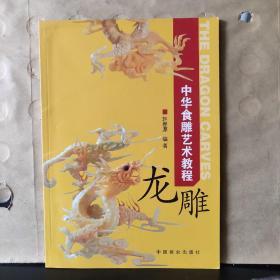 中华食雕艺术教程:龙雕