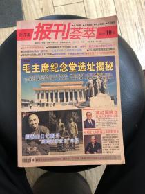 报刊荟萃2010年4期总293期