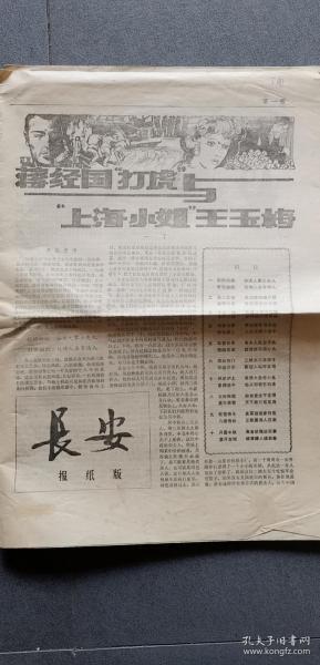 长安报纸版小说