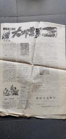 宝鸡文化小说报/19、20期二张