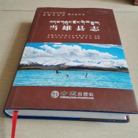 当雄县志(全一册精装本)〈2017年西藏出版发行〉