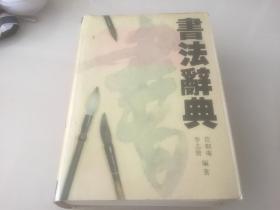 书法辞曲(江苏古籍出版社)