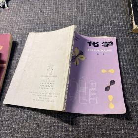 高级中学课本 甲种本 化学第一册