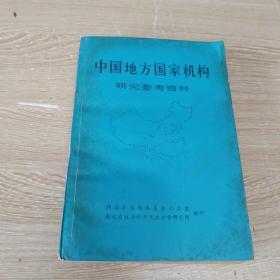 中国地方国家机构研究参考资料