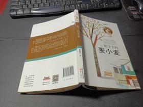 轮子上的麦小麦/殷健灵暖心成长书   作者签名