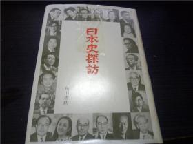 日本史探访 第二集  海音寺潮五郎  角川书店 昭和47年 大32开硬精装 原版日文