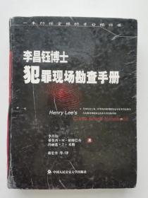 李昌钰博士犯罪现场勘察手册