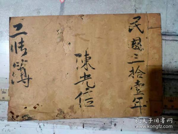 民国三拾壹年立《工情簿/陈光信记》(毛笔写)