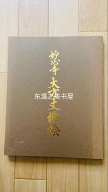 妙心寺大方丈袄绘画/图录/2011年/135页/大本山妙心寺法务部