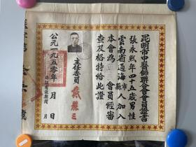 1950年 昆明市中医师联合会会员证书 通海名中医张永熙  戴丽三签发