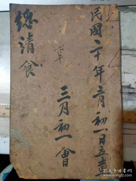 民国二十年三月初一日立吉《縂清食》(毛笔写)