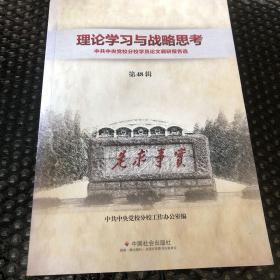 理论学习与战略思考:中共中央党校分校学员论文调研报告选(第48辑)