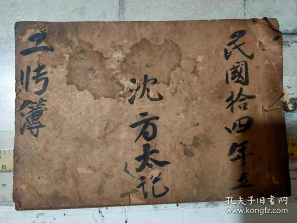 民国拾四年立《工传簿/沈方太记》 (毛笔写)