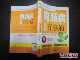 胃肠病健康百事通 铁丹萍编 浙江科学技术出版社
