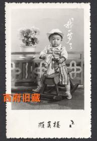 【我一岁了】,武汉显真楼照相馆,老照相馆布景照