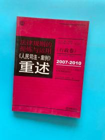 法律规则的提炼与运用:人民司法案例重述(行政卷)(2007-2010)