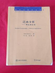 研究生数学丛书8:泛函分析·理论和应用