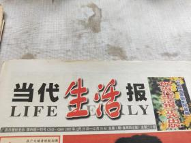 当代生活报(第一期~共20版)