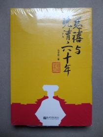 慈禧与晚清六十年(全新正版塑封)