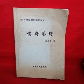 儒将蔡锷(此书为手稿,带作者周后运写给松坡学社吕义国社长的信)
