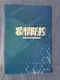疫情防控 (天津博物馆2021版 防控手册,及其珍罕,发行量有限)
