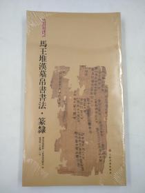 马王堆汉墓帛书书法 · 篆隶