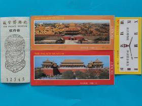 门票参观券~~~~~~早期故宫博物院参观券票价3元(4张合售)故宫博物院门票
