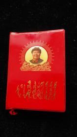 毛主席诗词  注释  1968年  林彪题词
