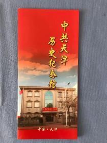 中共天津历史纪念馆 中共中央北方局旧址纪念馆 导览手册 共2份(可拆卖)