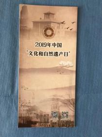 2019年中国文化和自然遗产日 (天津市文旅局导览手册,天津市景点信息集大成的电子信息手册)