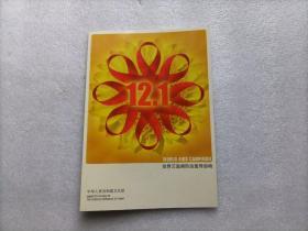 世界防治艾滋病日邮票  小版张+大版张+首日封