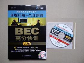 星火英语·剑桥商务英语考试系列·真题详解+全真预测:BEC高分快训(高级)【CD一张】