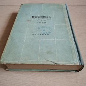 卢贡家族的家运(全一册精装本)〈1959年北京初版发行〉