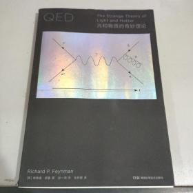 走近费曼丛书:QED:光和物质的奇妙理论学习QED必备