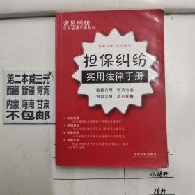 常见纠纷实用法律手册系列 ;担保纠纷实用法律手册