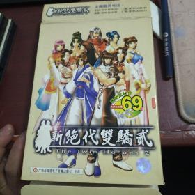 新绝代双骄贰 游戏 4CD Z281