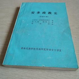 安多政教史(青海分册)(全一册)〈1988年青海初版发行〉