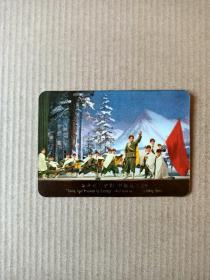 1971年(智取威虎山)年历卡一枚