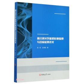 高分辨光学遥感影像复原与目标检测技术