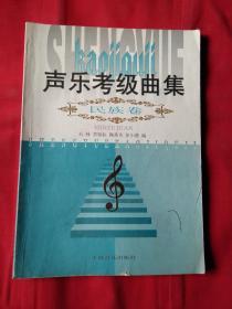 声乐考级曲集 民族卷