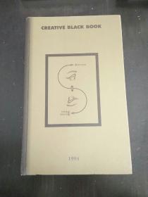 CREATIVE BLACK BOOK 1994