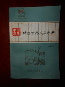 中小学生中国古典文学手册(插图本)1985年一版一印(内页泛黄自然旧无勾划底封有书店印章)
